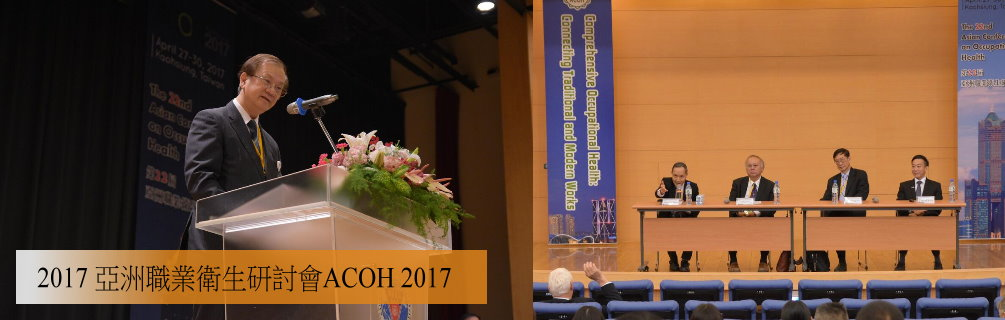 ACOH_opening_2017_with_caption.jpg